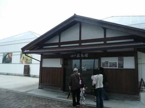 神戸 008