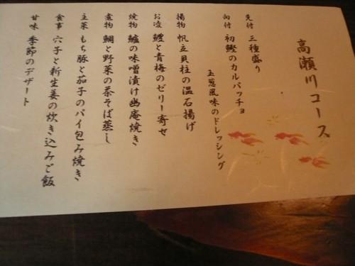 京都7月 008