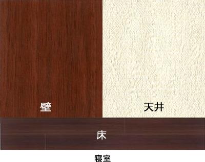 寝室の壁と床