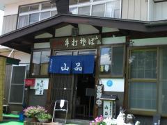 2008.08_青木湖キャンプ (3)