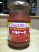 このトマトソースはスパイスが強くなくて料理に使いやすい!