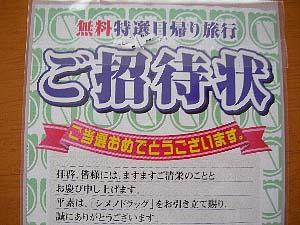 2008-01-25 001