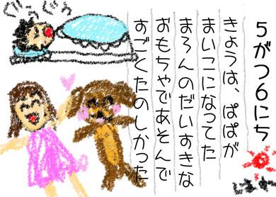5-6_20080530175240.jpg