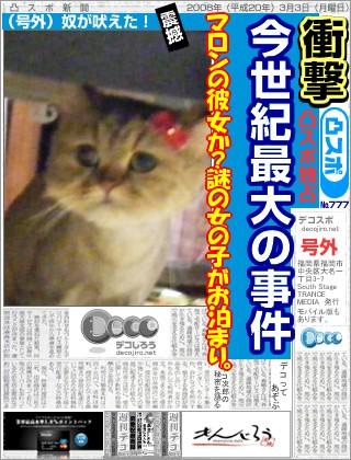 decojiro-20080627-002853.jpg