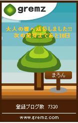 大人の樹に・・・でも微妙。。。