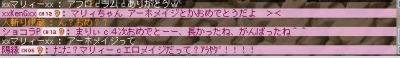 けんc・ショコc・陽cかく2