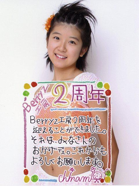 千奈美『祝!Berryz工房 2周年!!』1