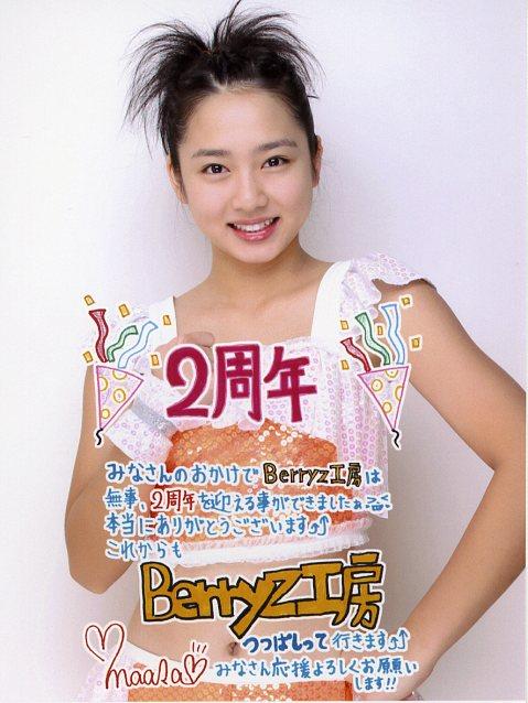 茉麻『祝!Berryz工房 2周年!!』1