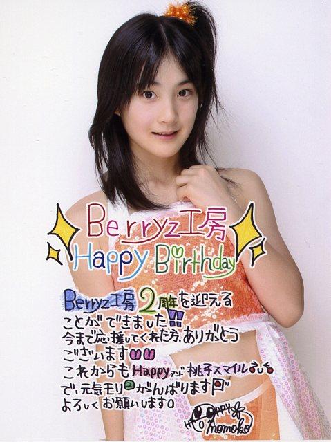桃子『祝!Berryz工房 2周年!!』1