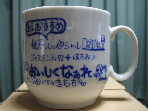 桃子マグカップ