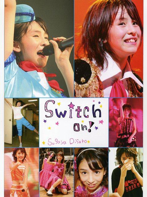 梨沙子『スイッチ・ON!』ブックレット3