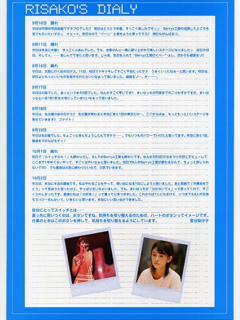梨沙子『スイッチ・ON!』ブックレット4