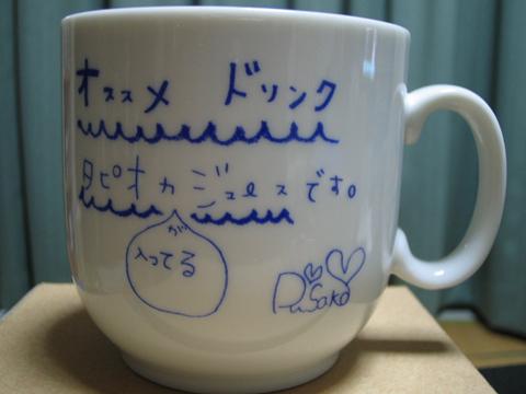 梨沙子マグカップ