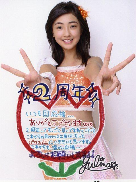 友理奈『祝!Berryz工房 2周年!!』1