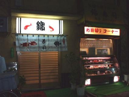 錦寿司外観