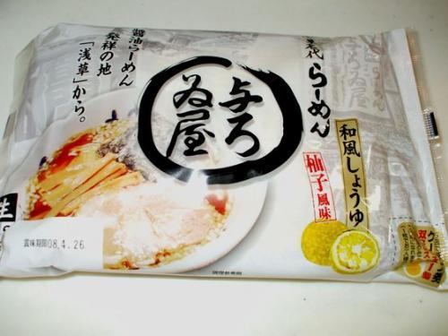与ろゐ屋01