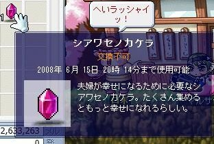 Maple0018_20080609205151.jpg
