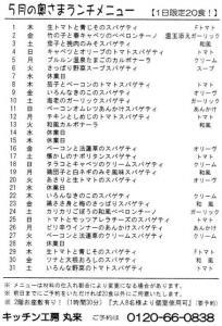 2008.5 奥さまランチメニュー
