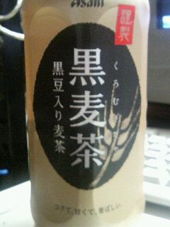 黒麦茶02