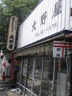 酒饅頭 60円