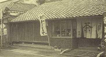 前田製茶本舗