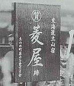 うかい屋の看板「質・菱屋跡」