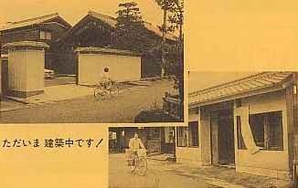 土山久司邸と前田製茶本舗