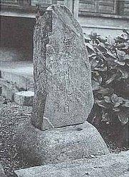 地安寺の石碑