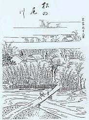 松野尾川の渡し場の風景