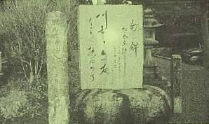 山女原にある松永貞徳の句碑