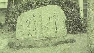 大野にある鴨長明の歌碑
