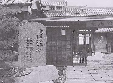 東海道伝馬館の玄関に建つ森鴎外の文学碑
