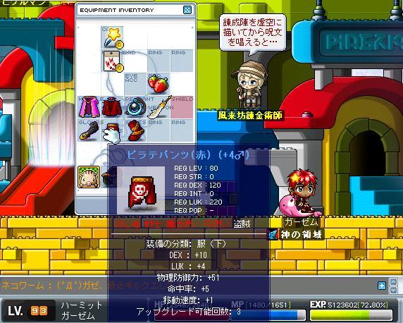 DEX10鎧↓