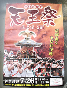 天王祭ポスター