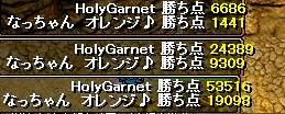 s-なっちゃ2