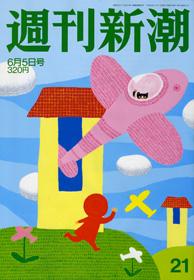 週刊新潮20080605