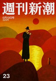週刊新潮20080619