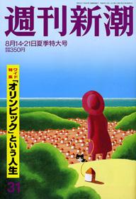 週刊新潮20080821
