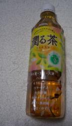 潤る茶、見っけ(#^.^#)