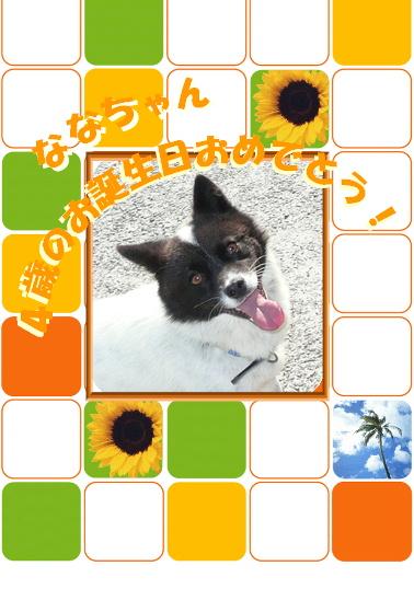 0707ナナちゃん誕生日カード