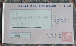 住民税・納税通知書