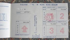 住民税・領収証書