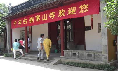 15 寒山寺入口