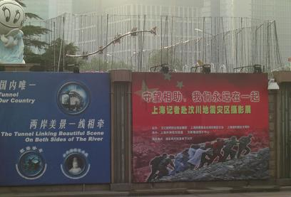 3 四川省地震の救援看板