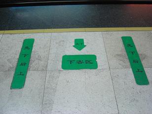 地下鉄のホーム表示