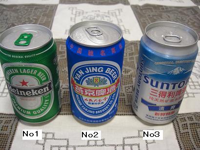 ビール(表側)