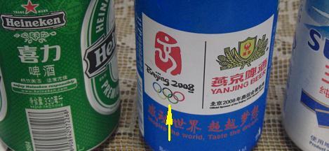 ビール(裏側)