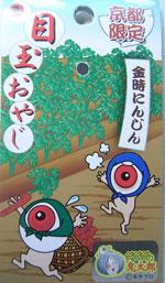京ニンジン2