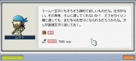 巨大な真珠