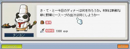 タンユン非常食